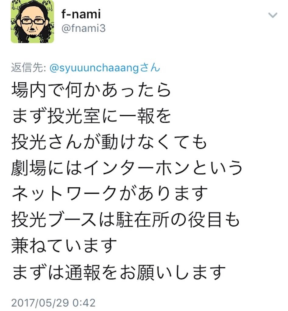 f:id:hanachan114:20170529144134j:image