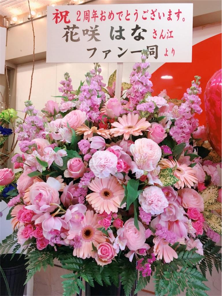 f:id:hanachan114:20180408005014j:image