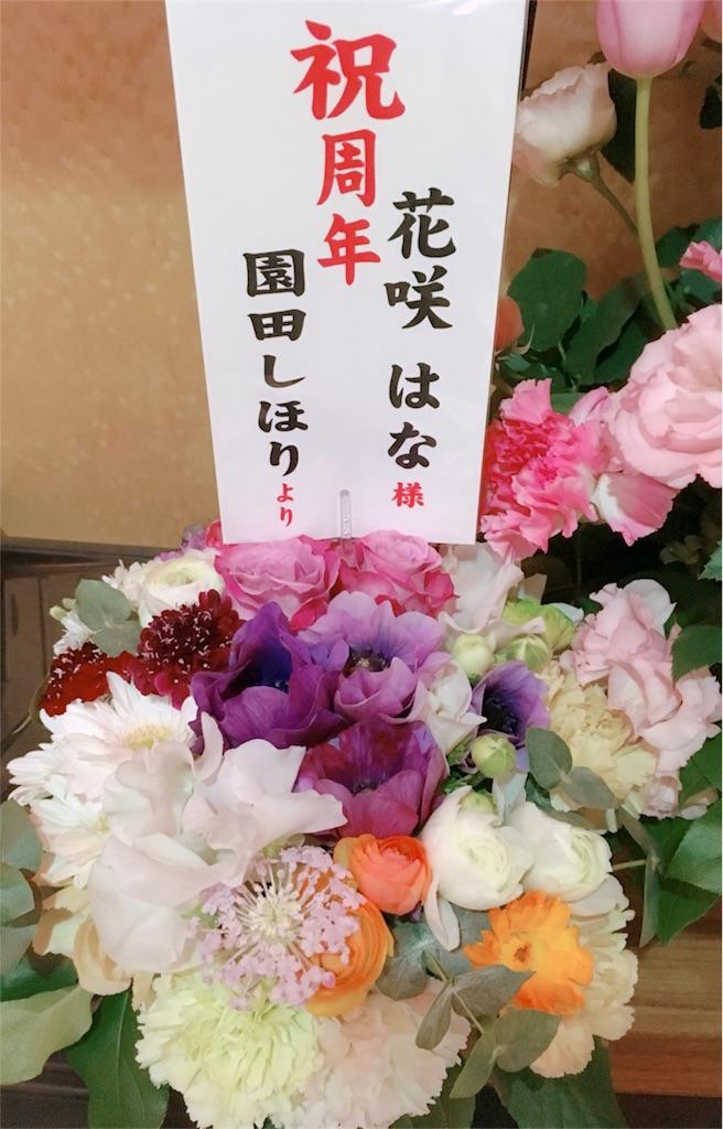 f:id:hanachan114:20180408005050j:image
