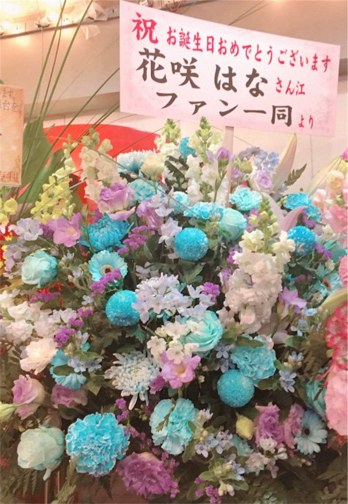 f:id:hanachan114:20190119201218j:image