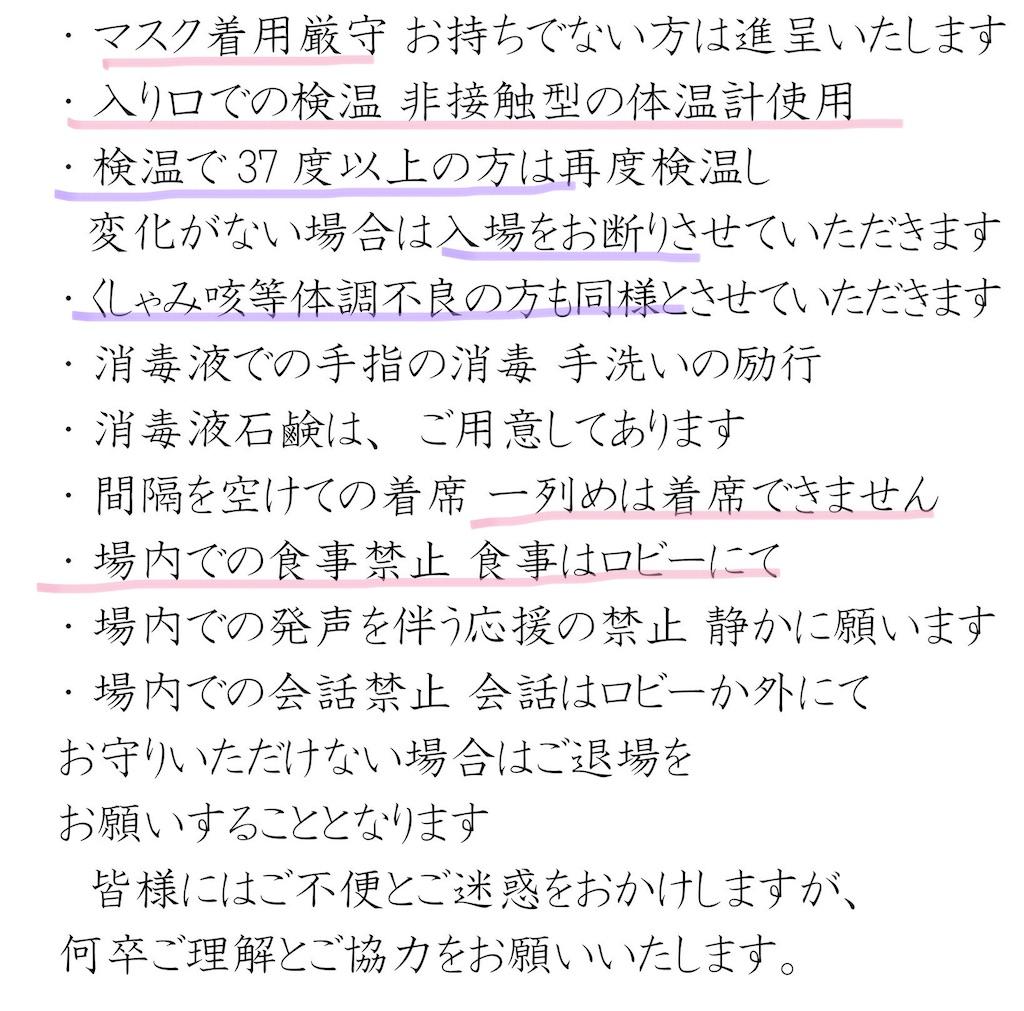f:id:hanachan114:20200508230313j:image