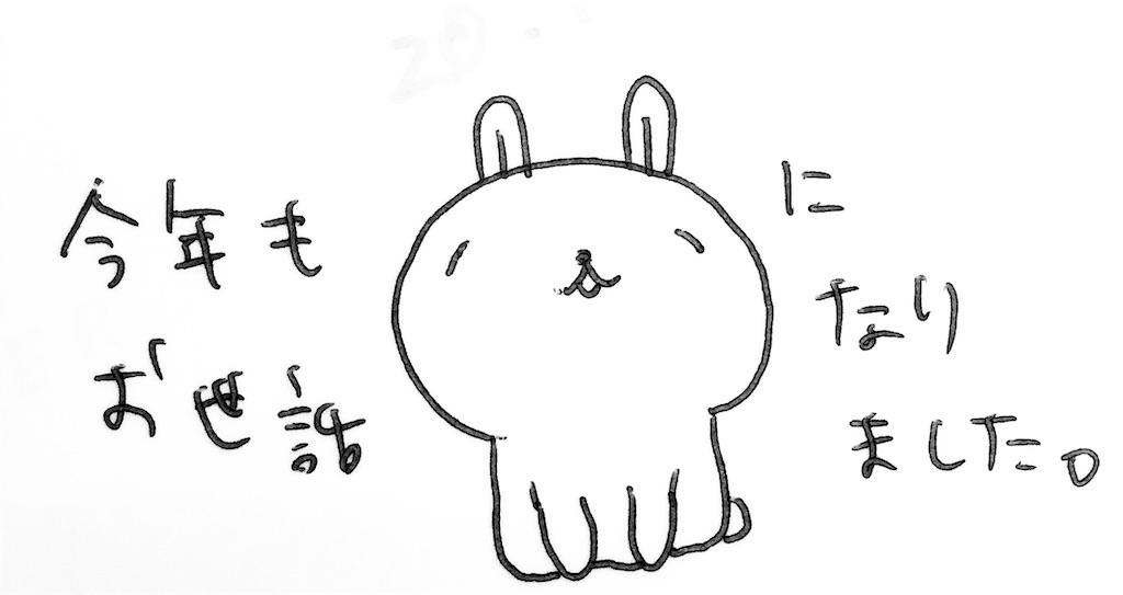 f:id:hanachan114:20201231183539j:image