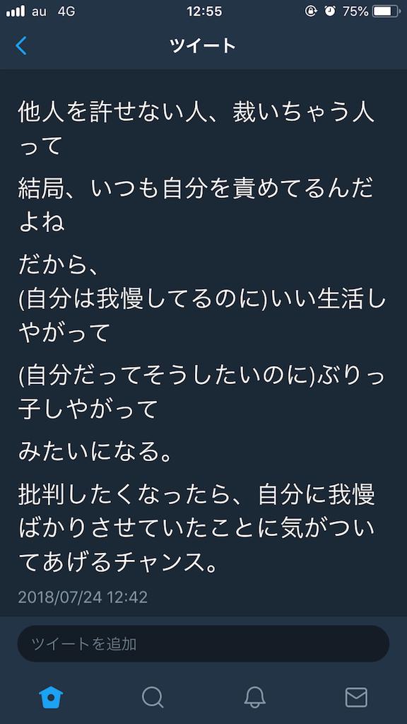 f:id:hanachan7716:20180725125813p:image