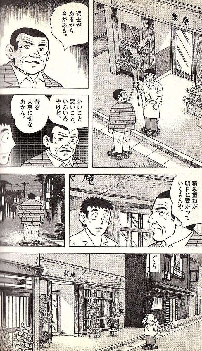 f:id:hanachan777:20191111232747j:plain