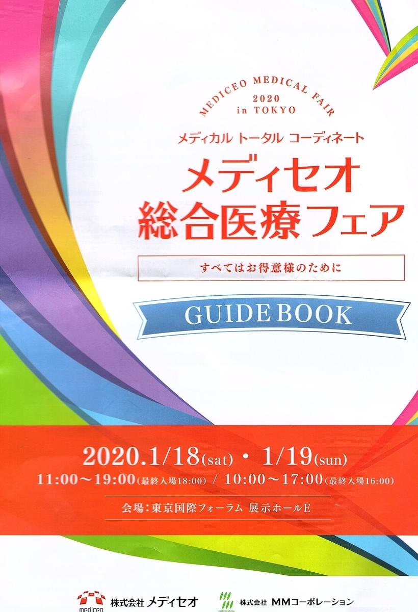 f:id:hanachan777:20200118224354j:plain
