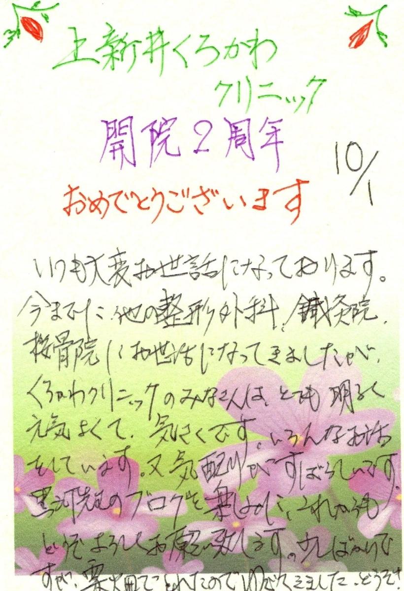 f:id:hanachan777:20201001225057j:plain