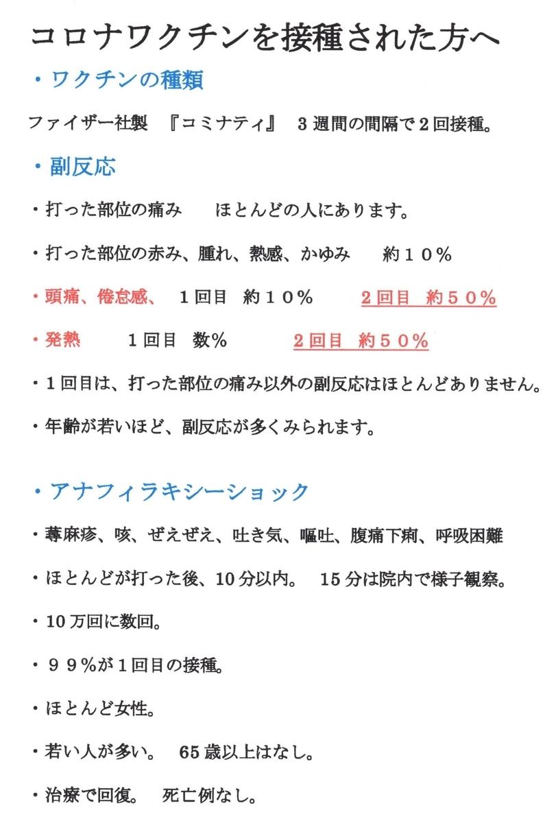 f:id:hanachan777:20210501232059j:plain