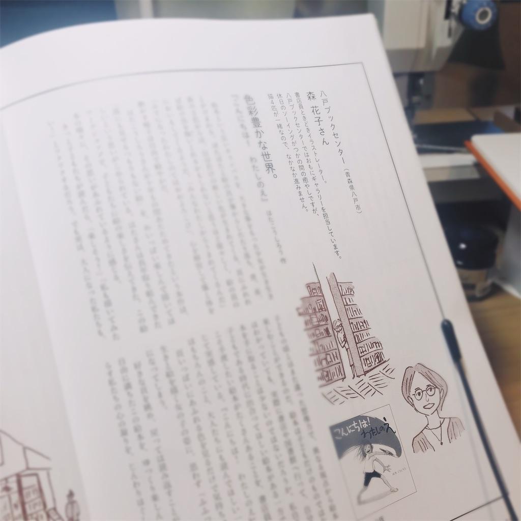 f:id:hanaco-mori:20201202004121j:plain