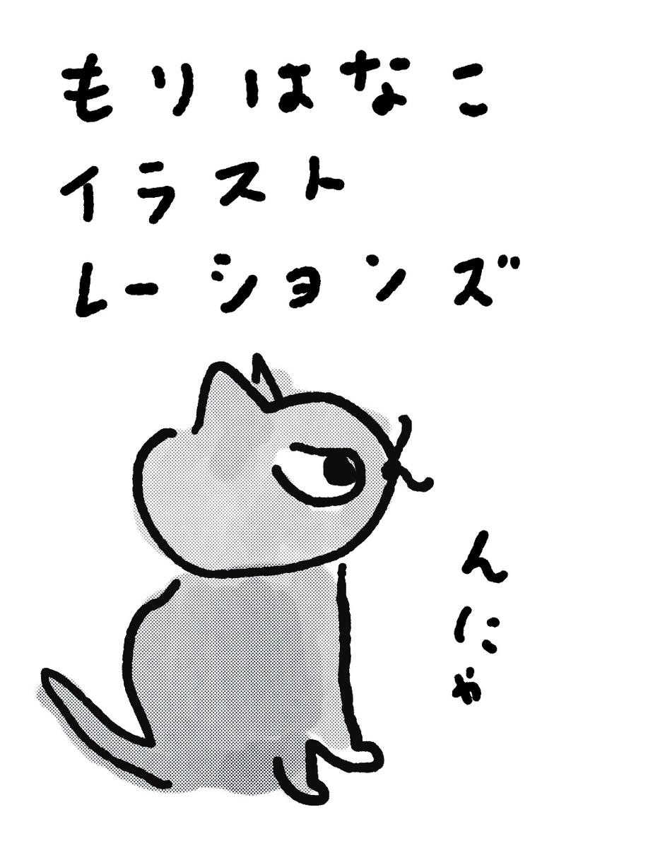 f:id:hanaco-mori:20201202181054j:plain