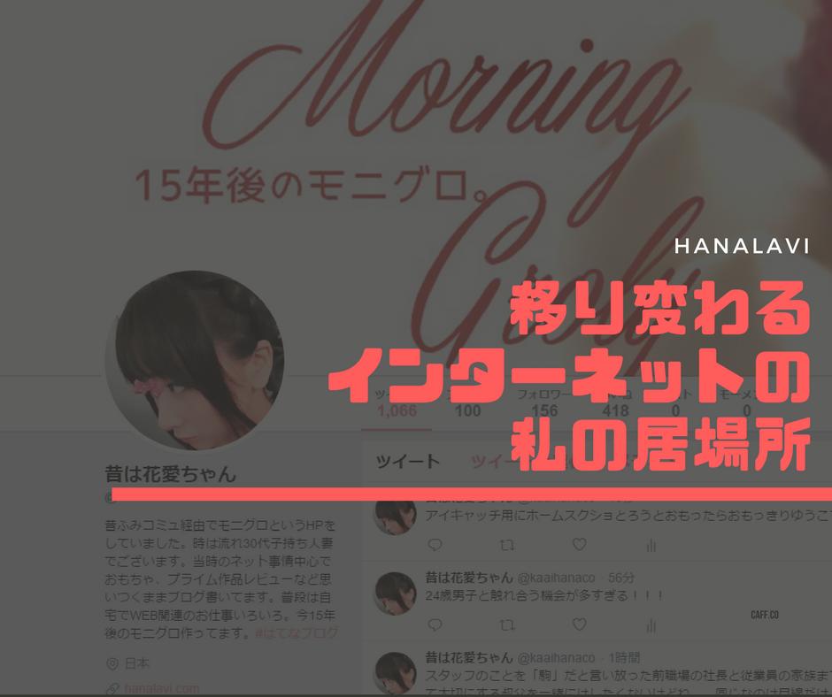 f:id:hanacoglory:20180106130127p:plain