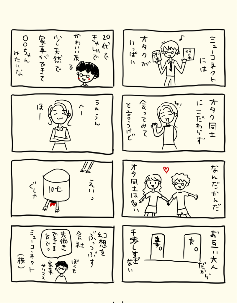 f:id:hanadakasumi02:20170711220555p:plain