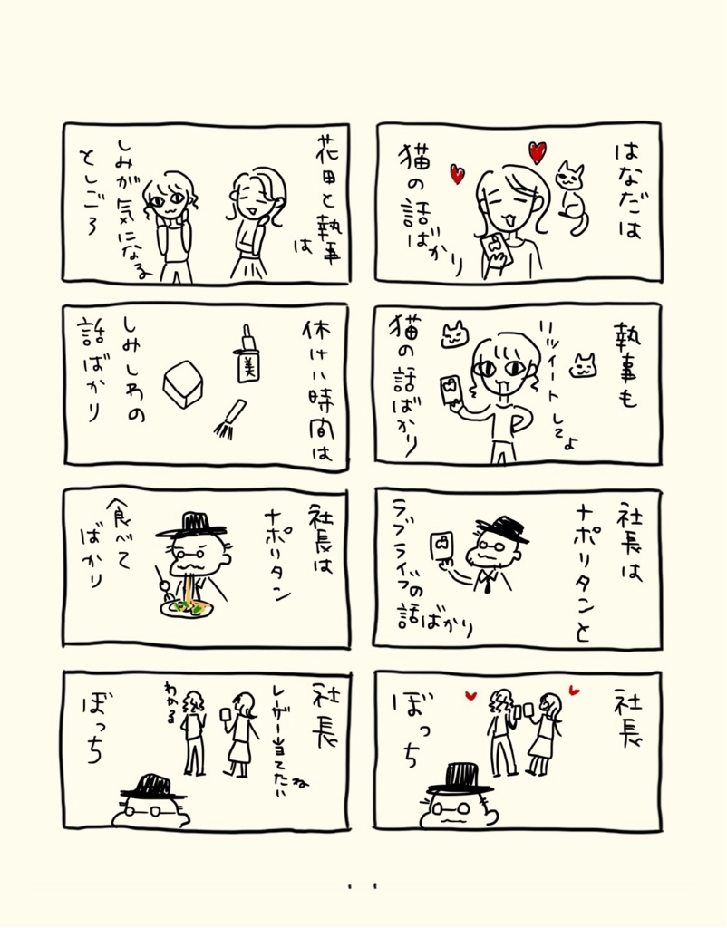 f:id:hanadakasumi02:20170711234226j:plain