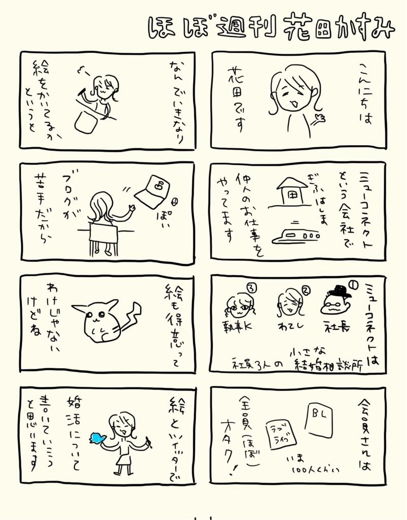f:id:hanadakasumi02:20170711234937j:plain