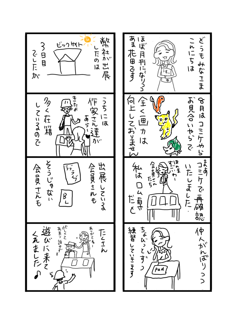 f:id:hanadakasumi02:20170825165536p:plain