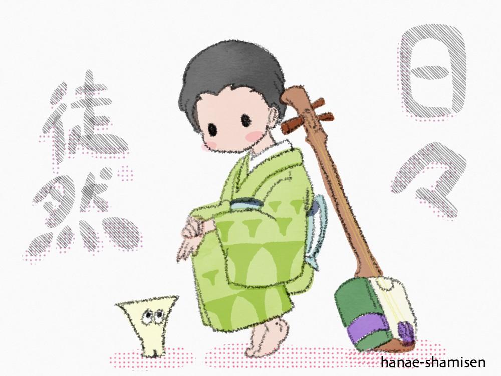 f:id:hanaekiryuin:20170706222707j:plain