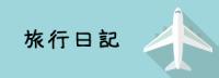 f:id:hanaekiryuin:20180123133412p:plain