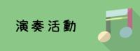 f:id:hanaekiryuin:20180123133429p:plain