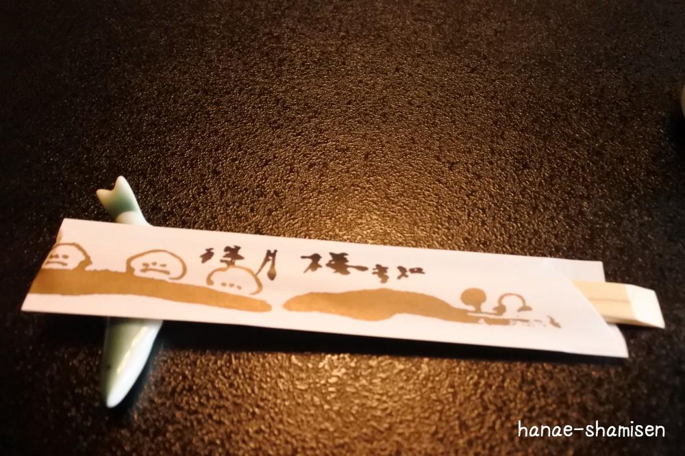 f:id:hanaekiryuin:20180409173736j:plain