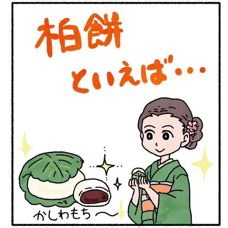 f:id:hanaekiryuin:20180504234503j:plain