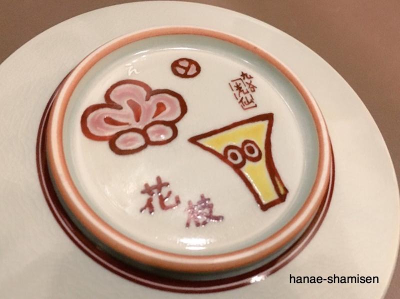 f:id:hanaekiryuin:20180622103647j:plain