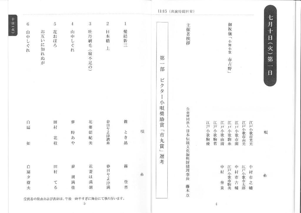 f:id:hanaekiryuin:20180713104640j:plain