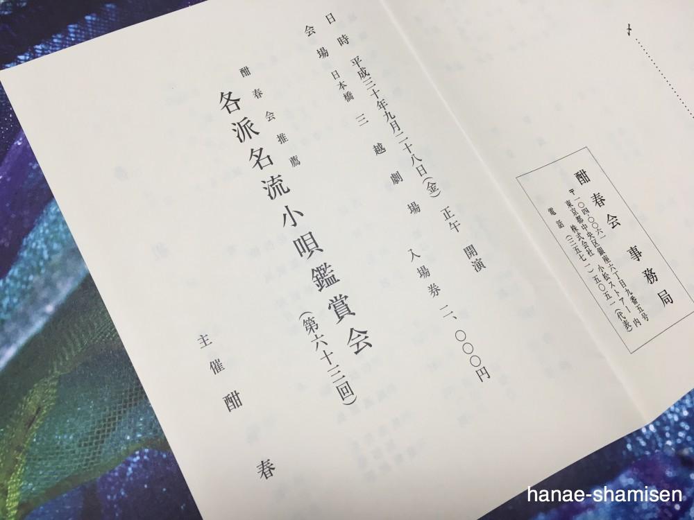 f:id:hanaekiryuin:20180913194001j:plain