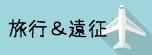 f:id:hanaekiryuin:20181024122436p:plain