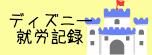 f:id:hanaekiryuin:20181024122442p:plain
