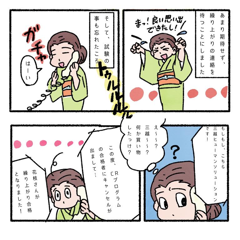 f:id:hanaekiryuin:20181024151516p:plain