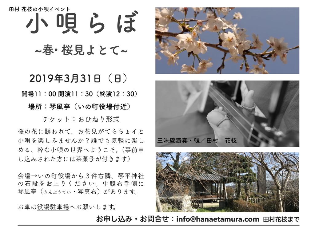 f:id:hanaekiryuin:20190309101816j:plain