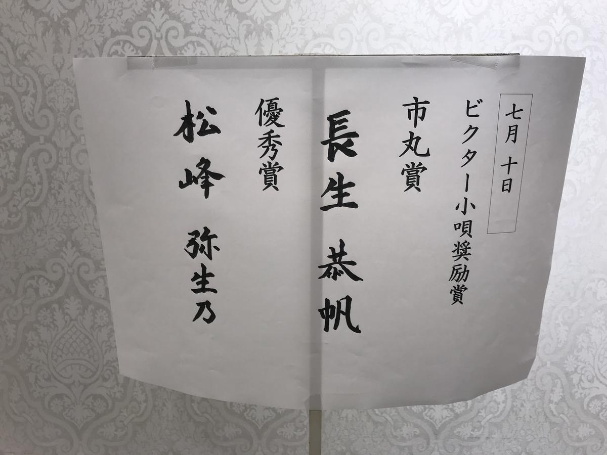 f:id:hanaekiryuin:20190809120807j:plain