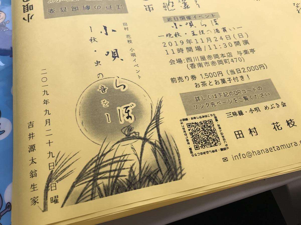 f:id:hanaekiryuin:20191012195747j:plain