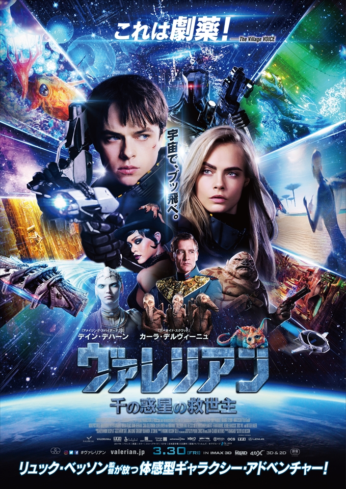 映画『バレリアン』,© 2017 VALERIAN S.A.S. - TF1 FILMS PRODUCTION
