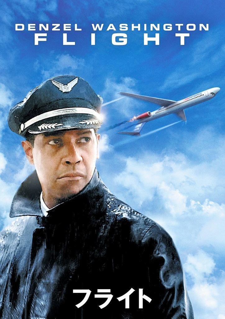 デンゼル・ワシントン、ロバート・ゼメキス監督「FLIGHT(フライト)」