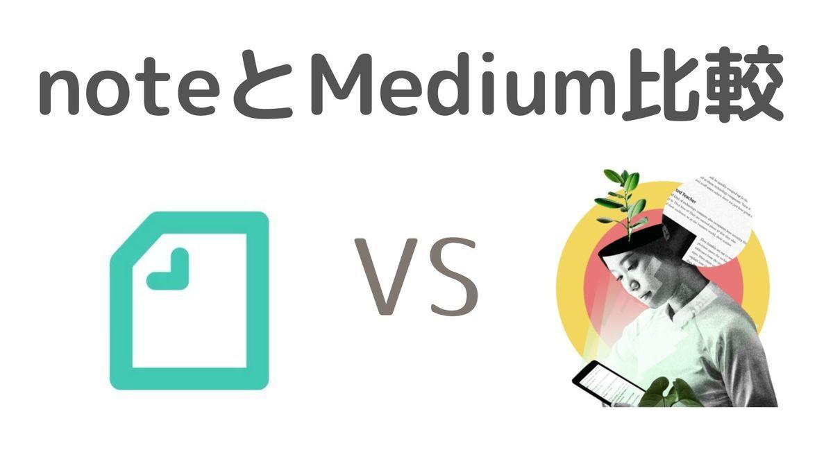 Mediumとnote比較