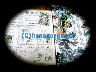 f:id:hanagoromomo:20161127074322j:plain