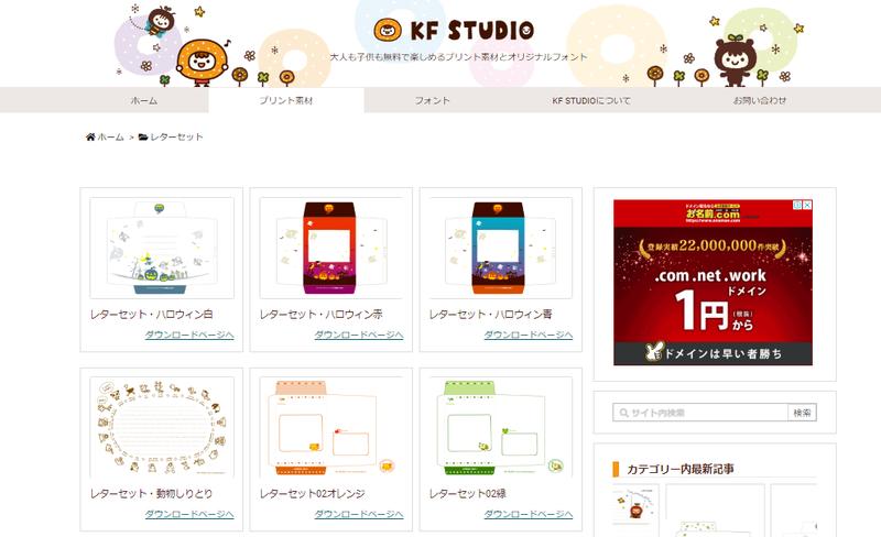 KF STUDIOのサイト