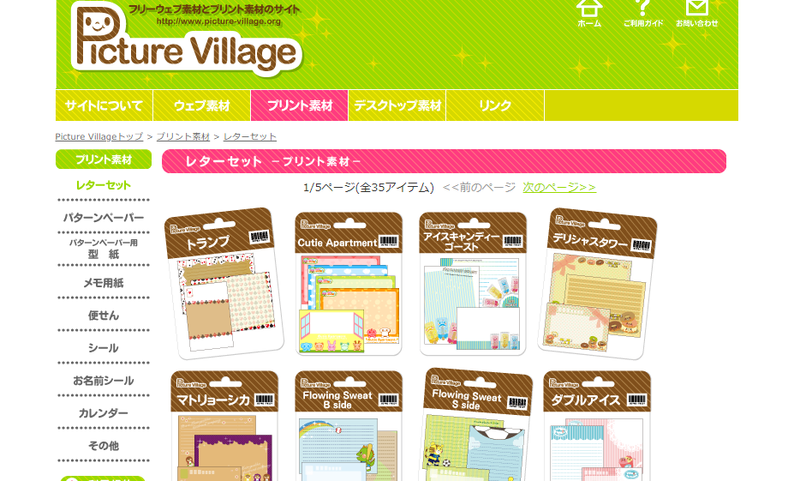 Picture Villageのサイト画面