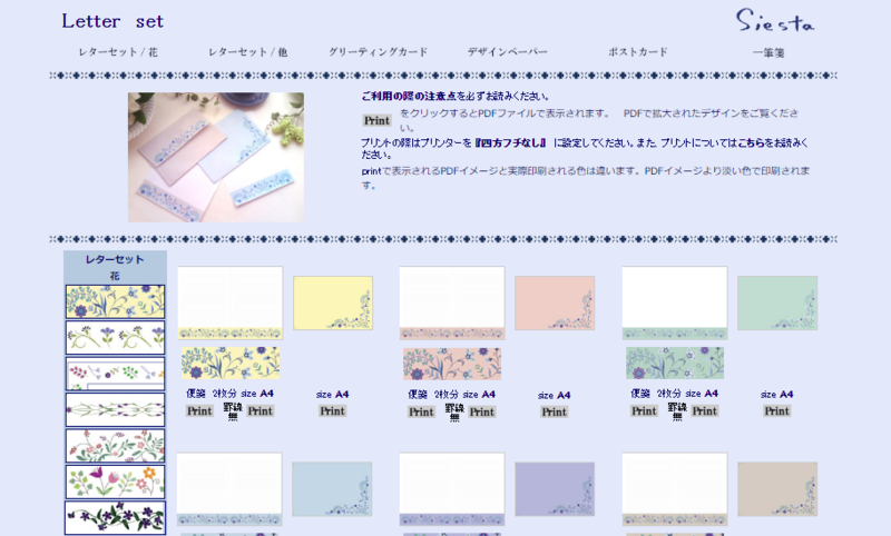 Siestaのサイトのトップページ