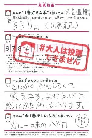 子どもの本総選挙投票用紙