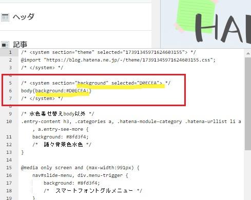 CSSで背景色のコードを調べる画像