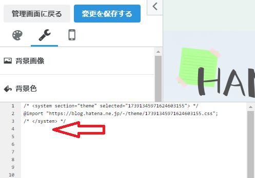 はてなブログ CSS選択画面からコードを貼る位置表示