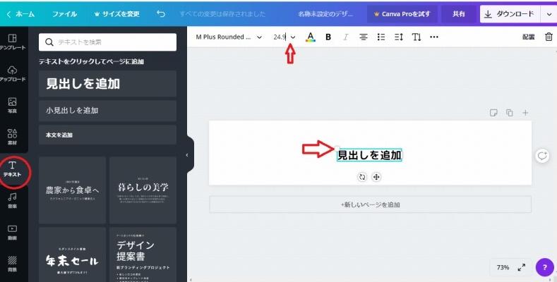 canva ロゴ作成画面1