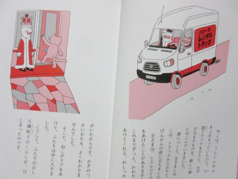 ねこと王さま挿絵2