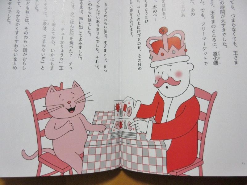 ねこと王さま挿絵3