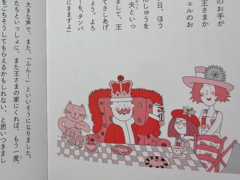 ねこと王さま挿絵1