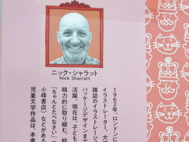 ねこと王さまの著者の顔写真