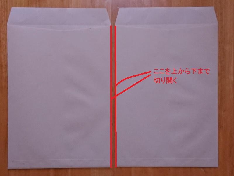切るところを示した封筒の写真