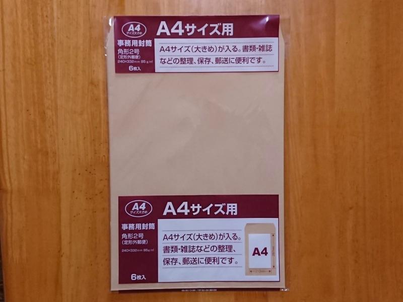A4封筒の写真