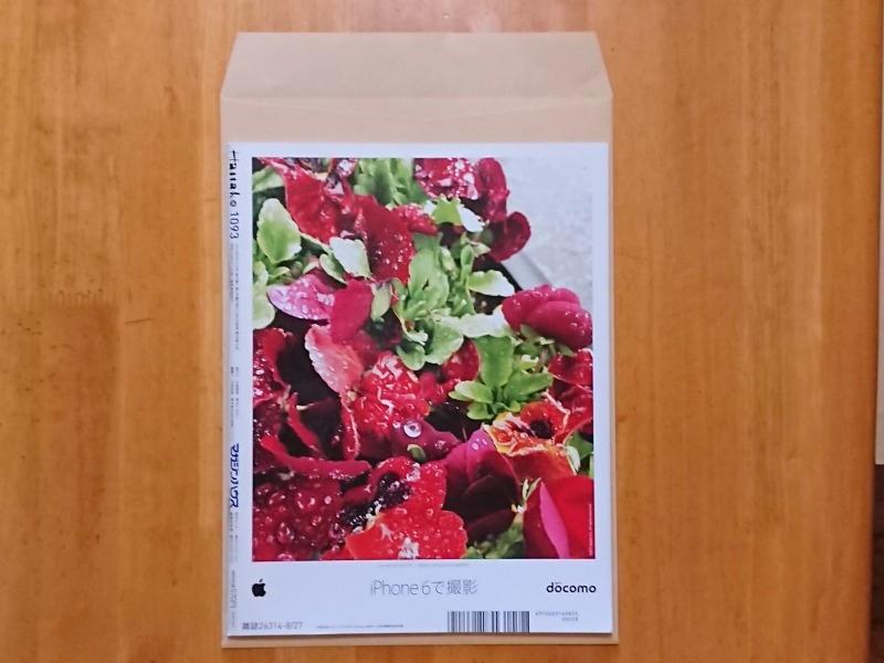A4封筒aNI雑誌を入れるときの写真